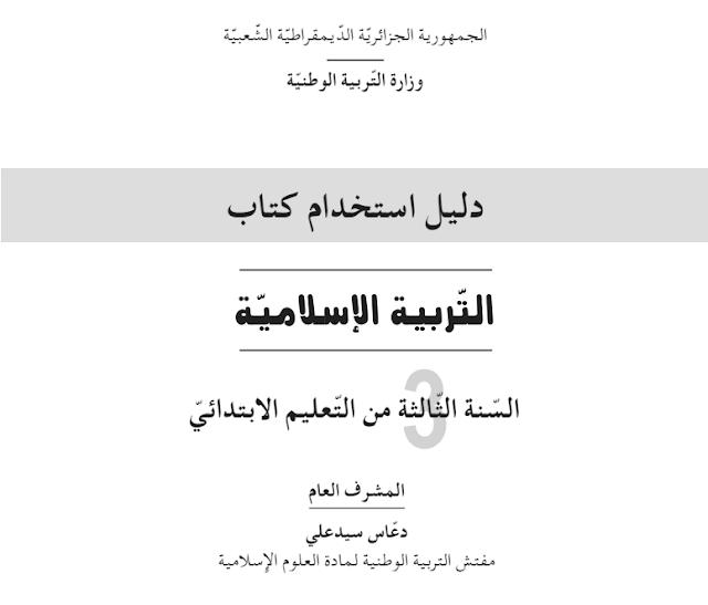 دليل الأستاذ في التربية الاسلامية للسنة الثالثة ابتدائي الجيل الثاني