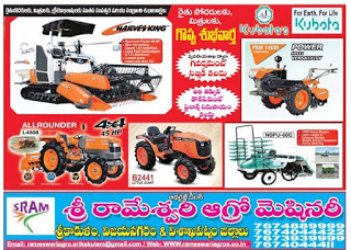 SRI RAMESWARI AGRO MACHINARY SRIKAKULAM