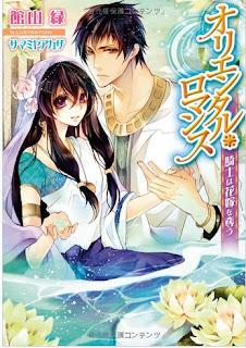 オリエンタル・ロマンス 騎士は花嫁を奪う [Oriental Romance – Kishi ha Hanayome wo Ubau]