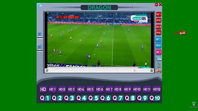 برنامج DRAGON TV لمشاهدة باقة قنوات بي ان سبورت وبي اوت كيو بجوده عاليه وبدون تقطيع للكمبيوتر