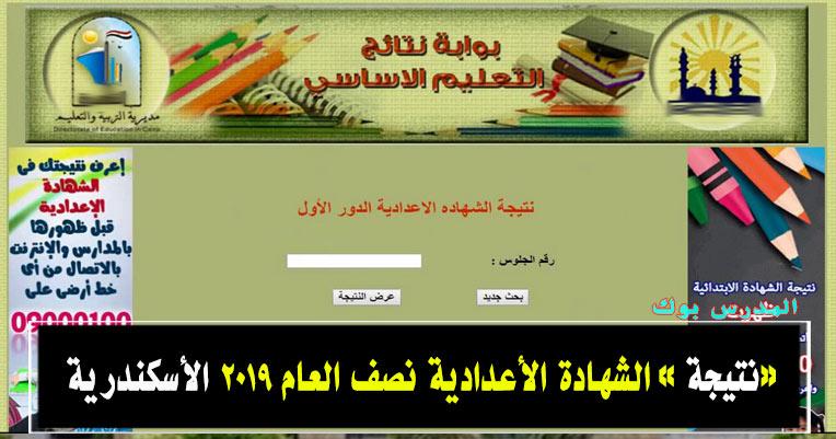 ظهرت الآن نتيجة الشهادة الأعدادية 2019 محافظة الأسكندرية الترم الأول برقم الجلوس اعرف نتيجتك من هنا