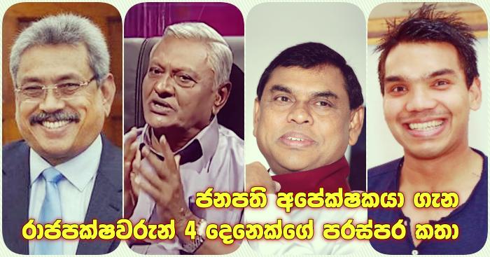 https://www.gossiplankanews.com/2019/01/4-rajapaksa-statements-on-president-candidate.html
