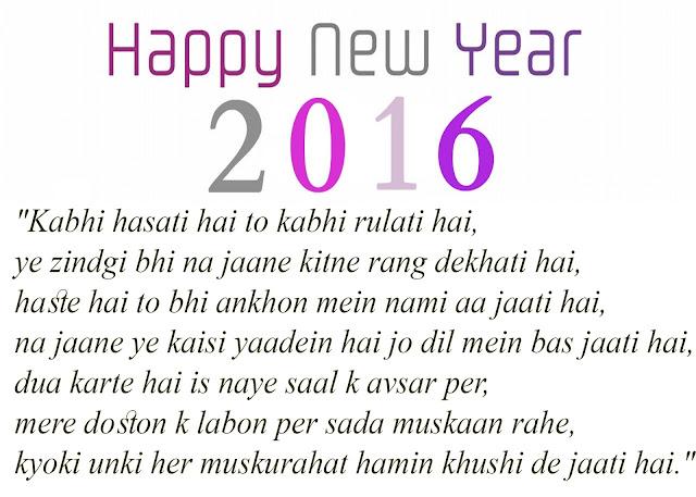 Happy New year SMS,Happy New year wishes Hindi,Happy new year picture messages,Happy New year quotes,Happy New year Shayari.
