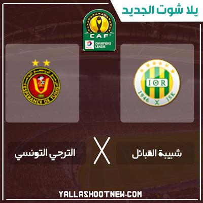 مشاهدة مباراة الترجي التونسي وشبيبة القبائل