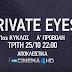 Private Eyes | Έρχεται αποκλειστικά την Τρίτη 25/10 στο OTE CINEMA4HD