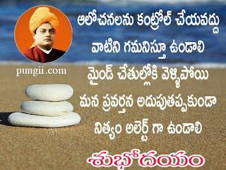 Telugu Good Morning Images