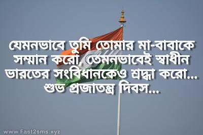 Republic day quotes in bengali