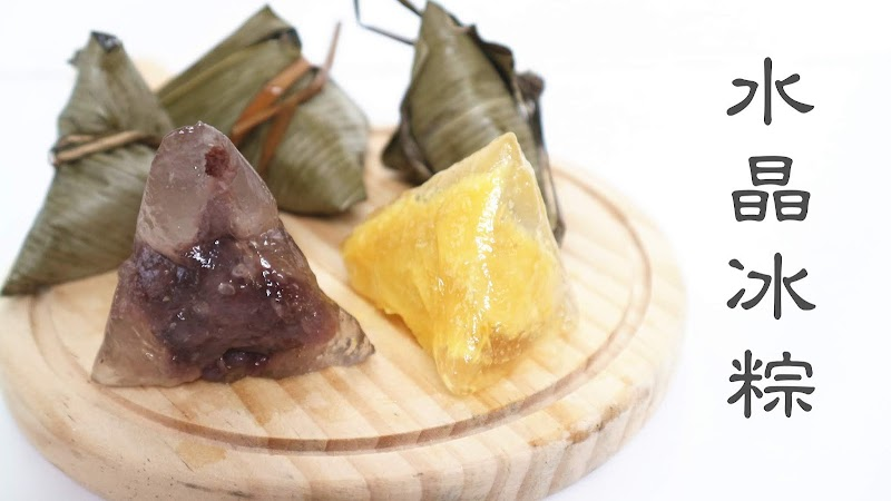 Crystal Rice Dumplings 水晶冰粽