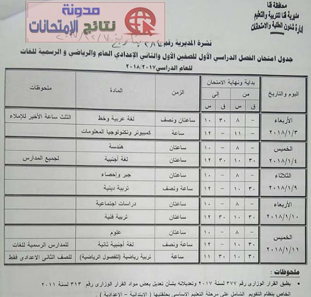 جداول إمتحانات الترم الاول بمحافظة قنا 2018 بالصور