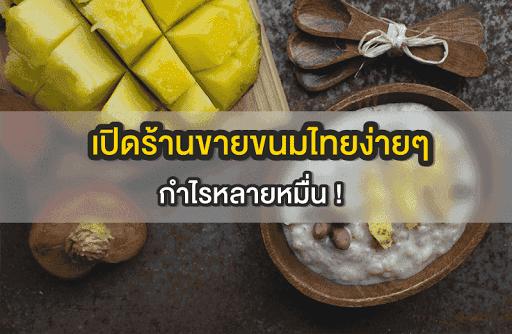 อาชีพอิสระ เปิดร้านขายขนมไทยง่ายๆ