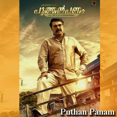 Pattam Pole Song Lyrics From Puthan Panam