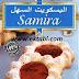 تحميل كتاب سميرة خاص بالبسكوت السهل  Samira biscuits spéciaux facile