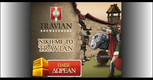 Free Browsergame - Travian