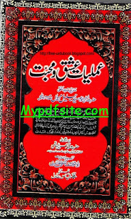 amlyat ishq o mohabat urdu book