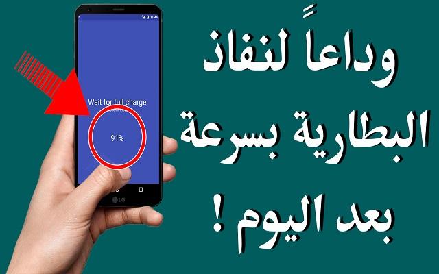 اجعل بطارية هاتفك تدوم أطول وقت ممكن عبر هذا التطبيق