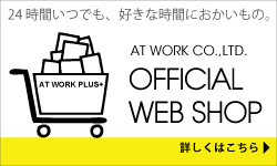 オフィシャル通販サイト