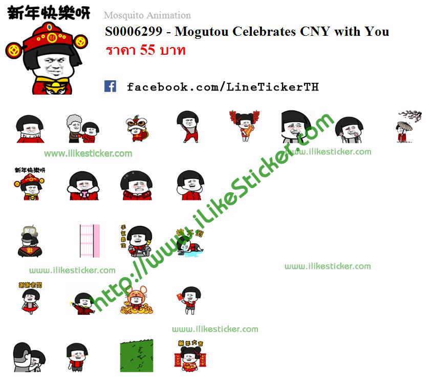 Mogutou Celebrates CNY with You