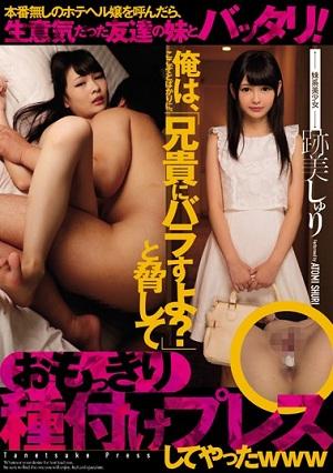 Tống tình cô bạn Shuri Atomi xinh đẹp MIGD-751 Shuri Atomi