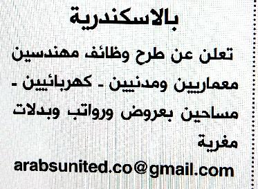 وظائف شركة العرب المتحدون بالاسكندرية 14/3/2016
