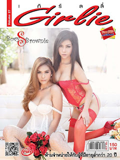 Girlie Magazine Vol.27 ( Bovy & Brownie )