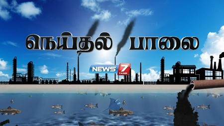 Ulavu Parvai 22-02-2018 News 7 Tamil