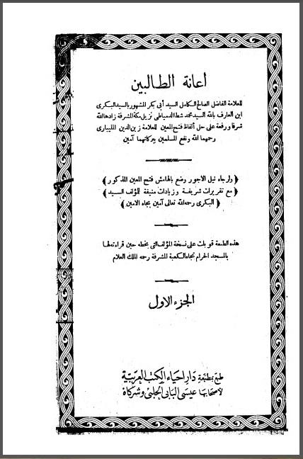 Thalibin pdf ianatut