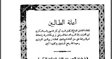 Download Kitab I'anah Thalibin PDF