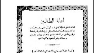 Download Kitab I'anah Thalibin PDF