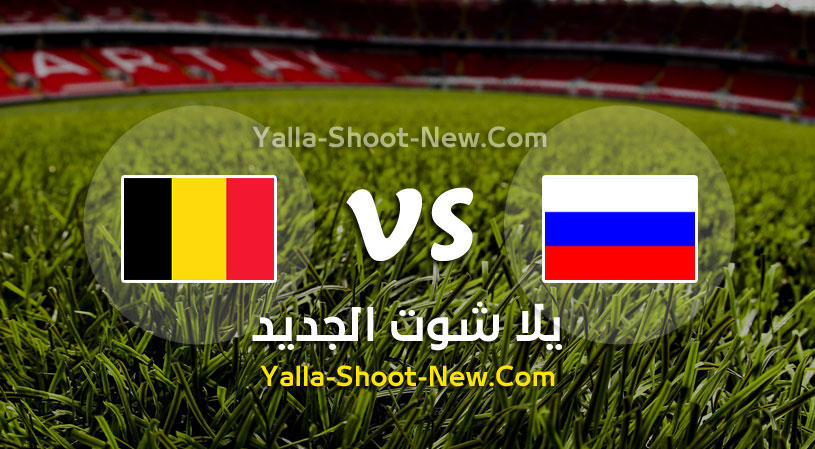 مباراة روسيا وبلجيكا