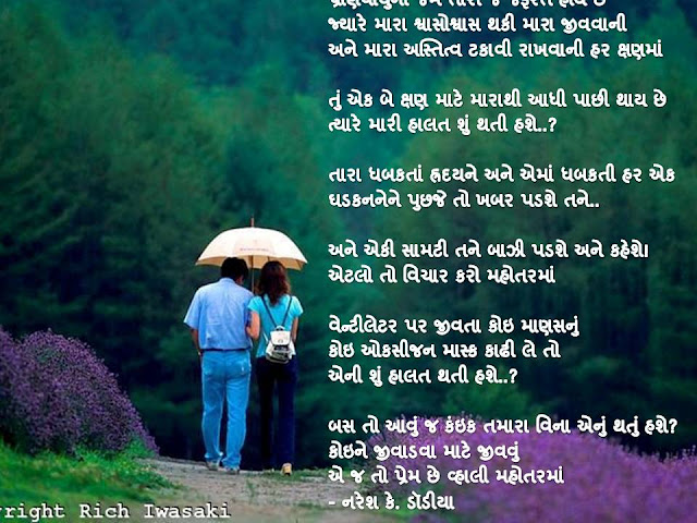 प्राणवायुनी जेम तारी ज जरूरत होय छे Gujarati Kavita By Naresh K. Dodia