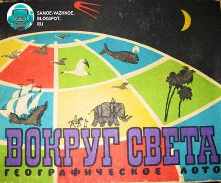 Лото для детей СССР Вокруг света