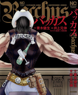 [Manga] Bacchus  バッカス , manga, download, free