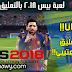 PES 2018 | تحميل Download  لعبة بيس 2018 مجانا PES 2018 بالتعليق العربى