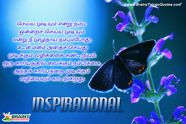 Tamil motivational quotes images download
