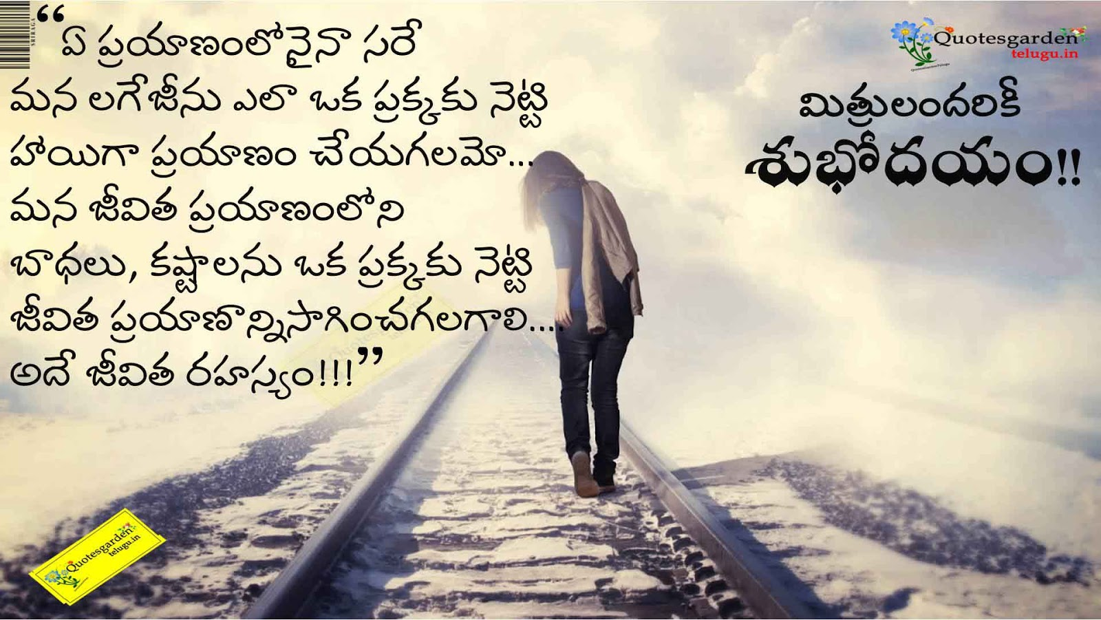 Good Morning Touching Quotes: Heart Touching Telugu Life Quotes With Good Morning