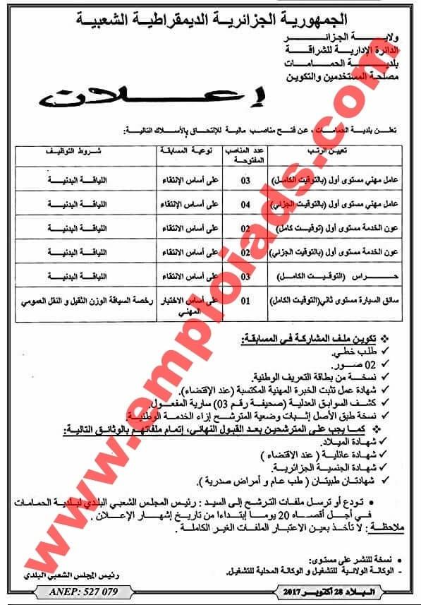 إعلان مسابقة توظيف ببلدية الحمامات الشراقة ولاية الجزائر اكتوبر 2017