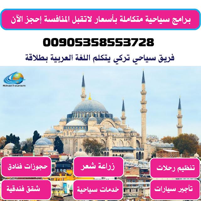 برامج سياحية متكاملة باسعار لاتقبل المنافسة احجز الان  -  فريق سياحي تركي يتكلم اللغة العربية بطلاقة