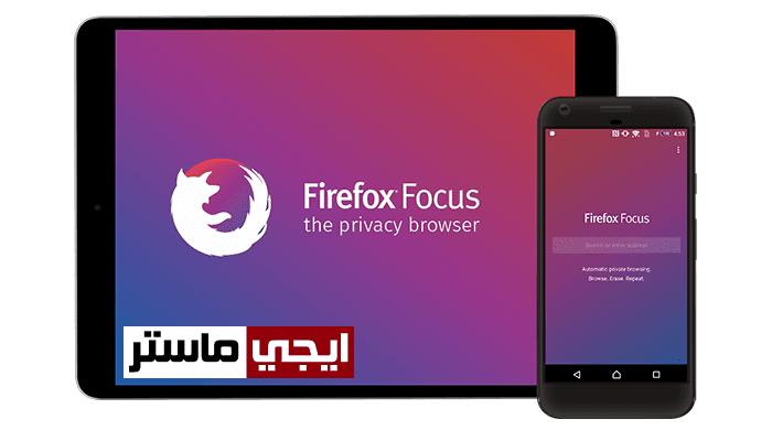 تطبيق Firefox Focus لتصفح الانترنت بسرعات كبيرة للاندرويد