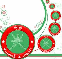وظائف عمان اليوم لشباب