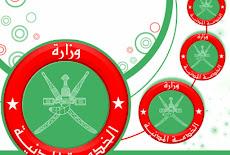 فرص للتوظيف الحكومي للعمانيين لجميع التخصصات سارع في التقديم  ( بدء التسجيل اليوم ١٤/١١/٢٠١٧ )