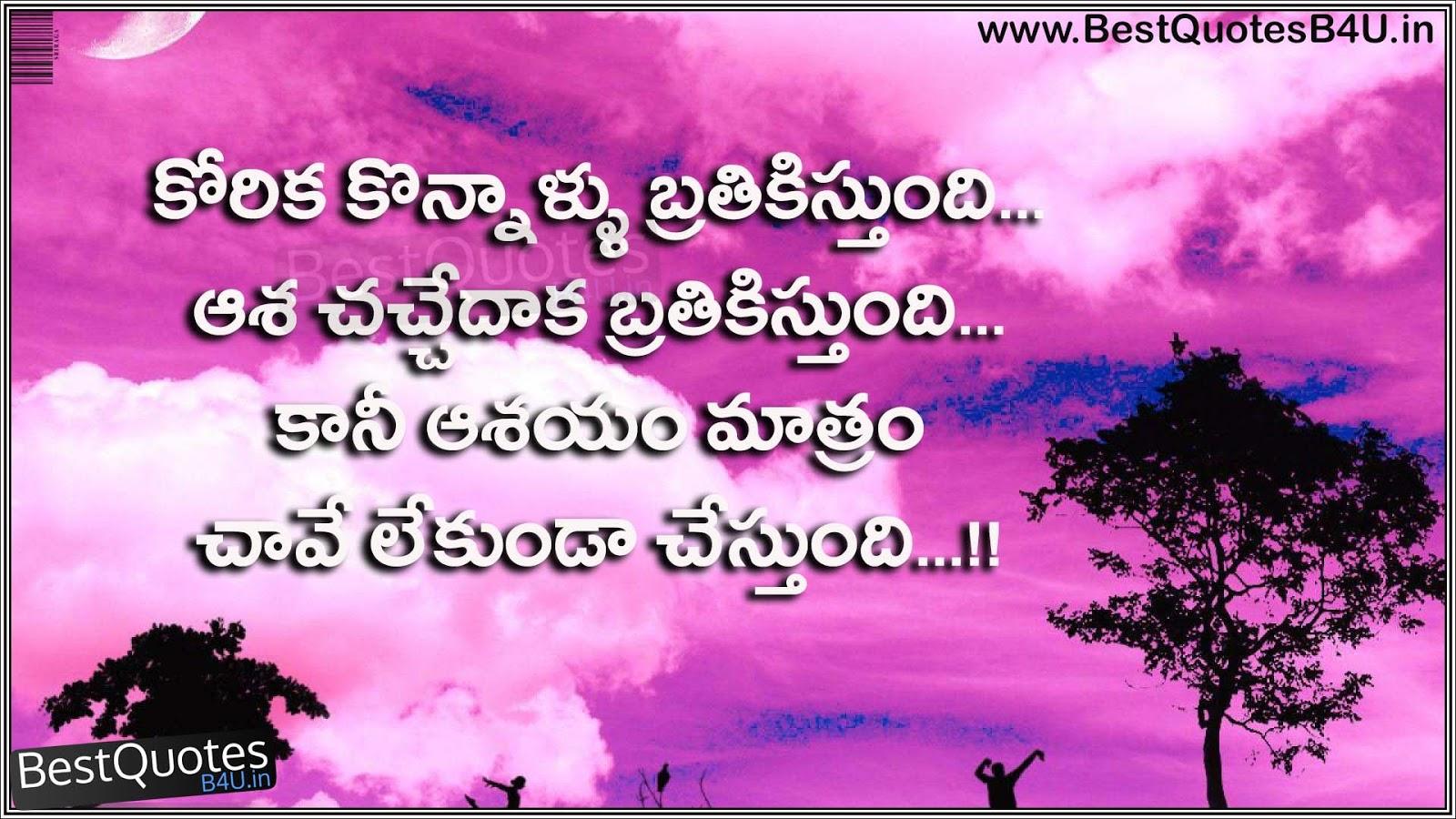 Best Telugu Good Night Greetings Messages Bestquotesb4u English