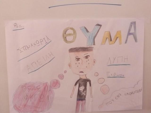 """""""Όταν η Βία και ο εκφοβισμός χτυπούν την πόρτα του σχολείου"""" στο 4o Δημοτικό Σχολείο Ναυπλίου"""