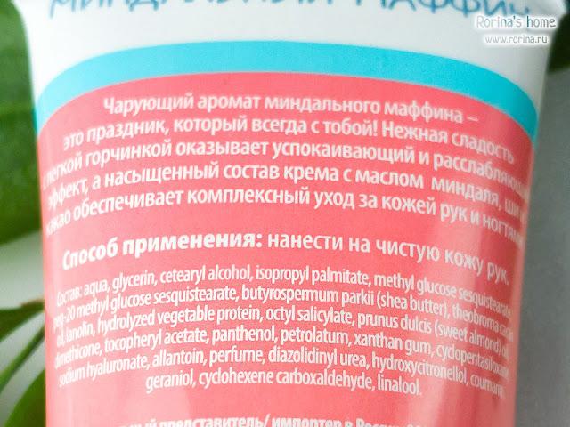 """Состав крема """"Миндальный маффин"""""""