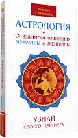 Самовидец Яросвет. Астрология: О взаимоотношениях мужчины и женщины