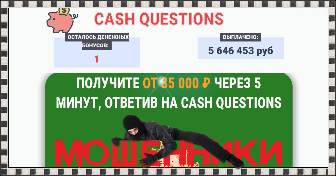 [Лохотрон] CASH QUESTIONS qustopros.fun  Отзывы? Очередной обман