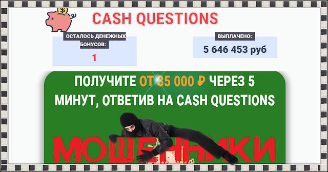 [Лохотрон] CASH QUESTIONS propoloss.club Отзывы? Очередной обман