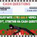 [Лохотрон] CASH QUESTIONS Отзывы? Очередной обман