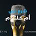 شرح نص أم كلثوم لنعمات أحمد فؤاد - محور أعلام ومشاهير - ثامنة أساسي