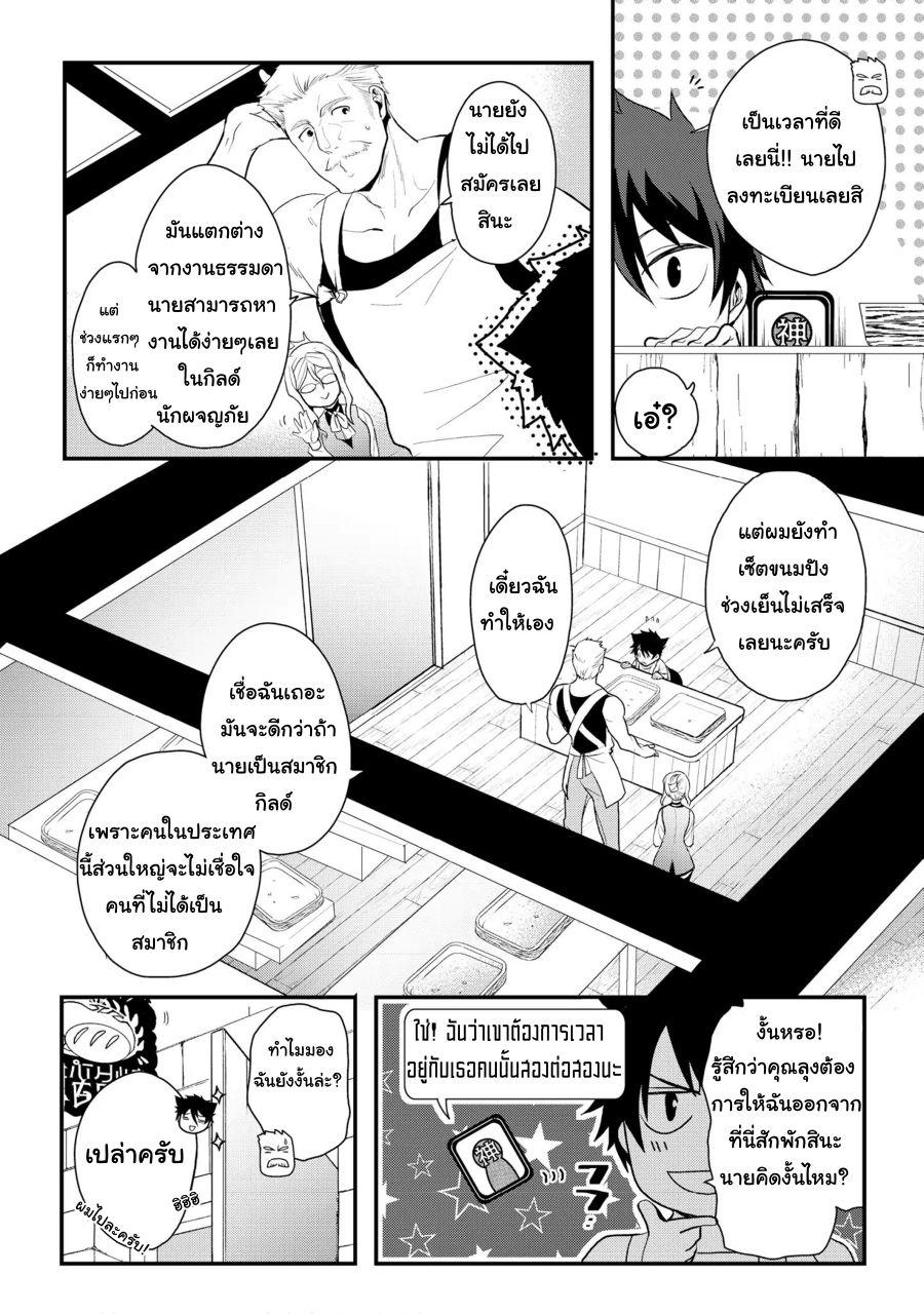 อ่านการ์ตูน Suterare Yuusha wa Kitakuchuu ตอนที่ 2 หน้าที่ 8