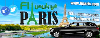 سيارة مع سائق خاص في باريس www.fiparis.com fiparis.com